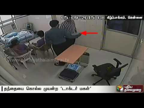 Caught on Camera: Doctor tries to kill own father at private hospital in Kilpauk