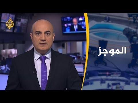 موجز الأخبار - العاشرة مساء  - نشر قبل 1 ساعة