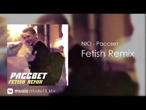 NЮ - Рассвет (Fetish Remix)