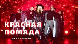 Ирина Билык - Красная помада (Red Love Show)