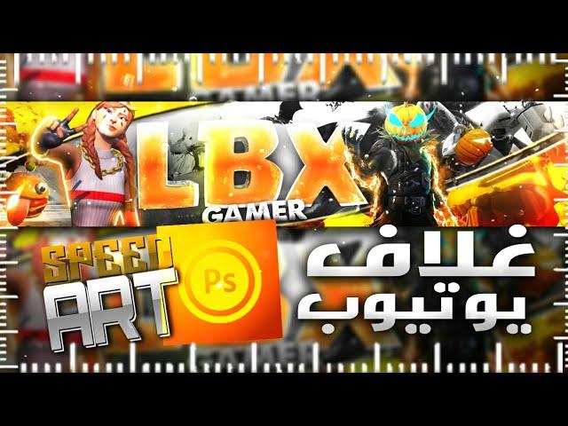 تصميم بنر فورت نايت يوتيوب Ps Touch Design By Fortnite Banner Youtube Ps Touch Youtube