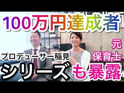 元保育士も暴露!月収100万円を8人生み出したプロデューサー稲見の◯◯なところ/副業・在宅・ネット