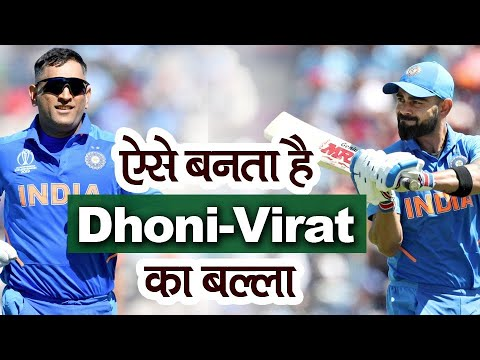 find out how virat kohli s cricket bat is made youtube