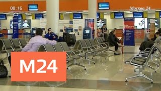 Смотреть видео Что делать, если вас не пустили на рейс - Москва 24 онлайн