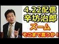 🐬【4月22日配信 辛坊治郎 ズーム】