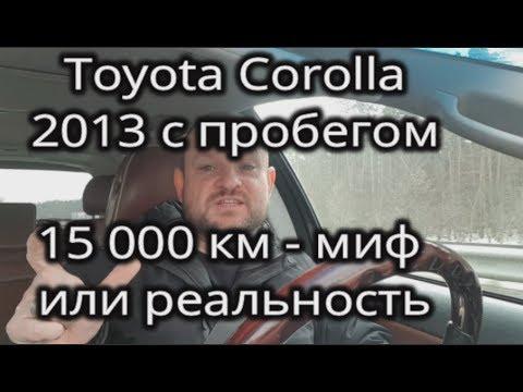 Осмотр Toyota Corolla 2013 с пробегом 15 000 миф или реальность ?