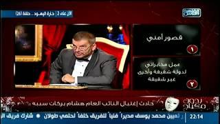 اللواء طارق المهدي :والأختيار الصعب مع طونى خليفة فى #بدون_مكياج حصرى على #القاهرة_والناس