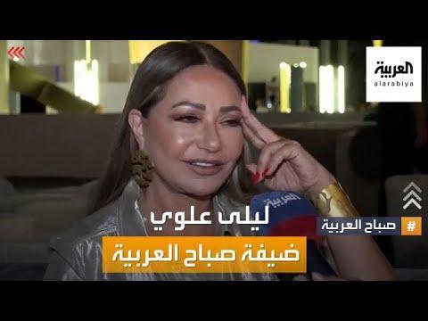 لقاء خاص مع النجمة ليلى علوي في صباح العربية  - نشر قبل 3 ساعة
