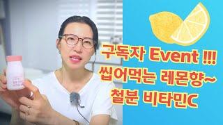 임산부 추천 닥터에비던스 철분, 레몬향이 솔솔~ 비타민…