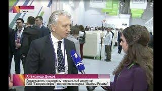 Первый канал: В Сочи проходит финал конкурса «Лидеры России»
