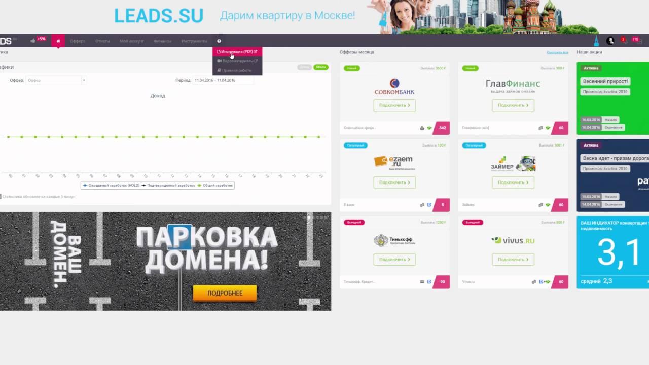 LEADS.SU: трафик из социальных сетей - это выгодно!