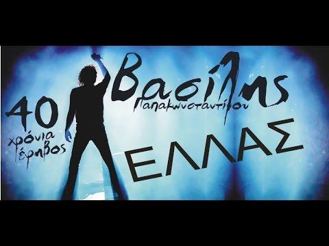 Βασίλης Παπακωνσταντίνου - Ελλάς - Πετρούπολη 40 χρόνια έφηβος - Official Video Live