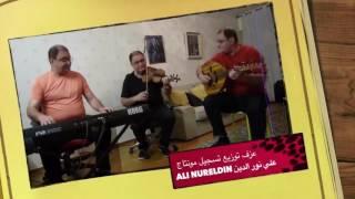 عزف رائع للفنان علي نور الدين.... إن كنت ناسي أفكرك