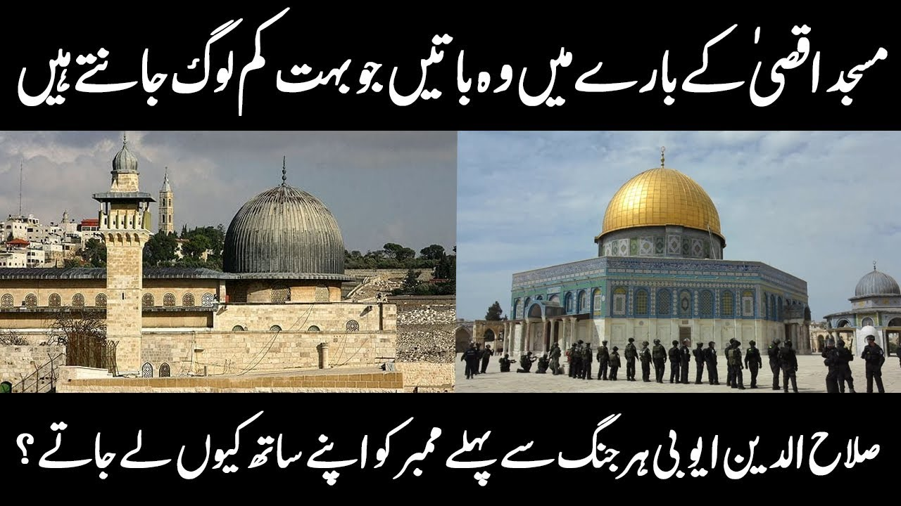 Some Interesting Facts About Al Aqsa Mosque Youtube