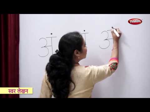 Learn To Write Hindi Alphabets | स्वर, व्यंजन | Learn Swar, Vyanjan in Hindi | Hindi Varnamala