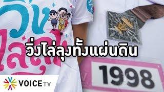 Overview - วิ่งไล่ลุงกระหึ่มแผ่นดิน รวมพลังคนไทยทุกฝ่าย ทวงคืนประเทศจากอำนาจอธรรม