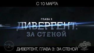 Дивергент, глава 3:  За стеной, 12+