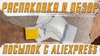 Распаковка и Обзор Посылок с AliExpress