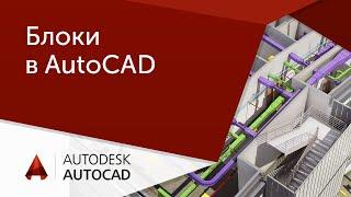 [Урок AutoCAD] Блоки в Автокад.