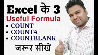 Excel Count COUNTA, COUNTBLANK Function Tutorial Hindi