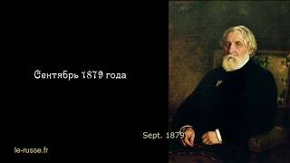 Turgenev poem in russian with english subtitles : How fair, how fresh were the roses...