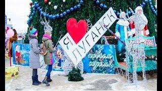 Дед Мороз НАЙДЕН, он живёт в ЛУГАНСКЕ!!!