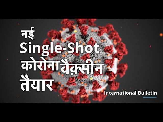 'नई single-shot, Corona Vaccine सुरक्षित और प्रभावी'