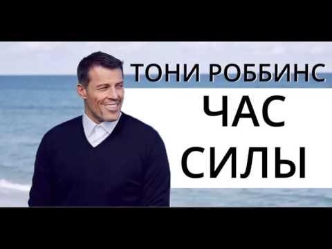 Час силы - Энтони Роббинс -  ч.1