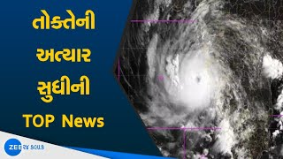 Cyclone Tauktae Top Updates | Top News of Cyclone | ગુજરાત પર તોકતેનું સંકટ | Tauktae Cyclone News