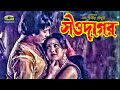 Showdagor  Full Movie  Washim  Anju Ghosh  Javed  Anowar Hossain