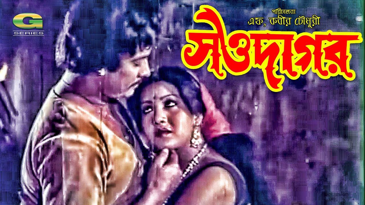 Download Showdagor | HD1080p | Washim | Anju Ghosh | Javed | Anowar Hossain