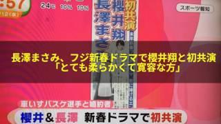 女優の長澤まさみが、来年1月に放送されるフジテレビ系新春大型ドラマ『...