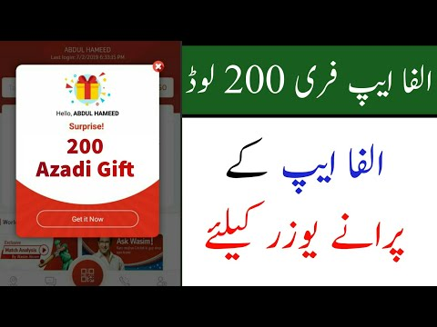 Alfa app Azadi gift 2019 || new voucher code for old users || free internet official||