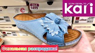 Магазин обуви Кари Грандиозная Распродажа обуви 2021 Акции и скидки в Кари Обзор Kari Август Vlog
