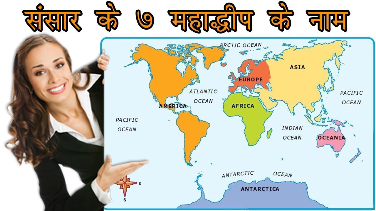 Continents Name In Hindi वशव क महदवप - Mahasagar name