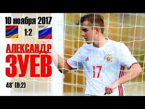 Армения U-21 - Россия U-21 1:2 видео
