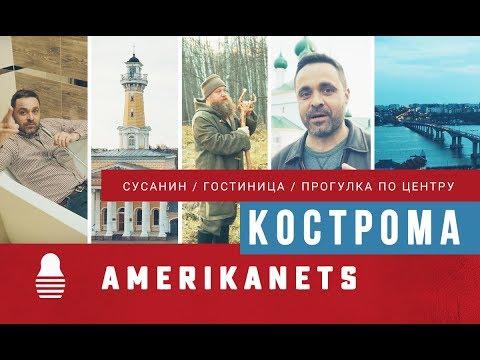 Кострома !!! The Американец путешествует по городам России