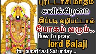 How to pray lord Balaji for purattasi Saturday | புரட்டாசி சனிக்கிழமை இப்படி வழிபட்டால் யோகம் வரும்