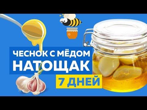 Если есть Чеснок с Медом Натощак 7 дней, со здоровьем произойдет чудо! Мед и чеснок польза