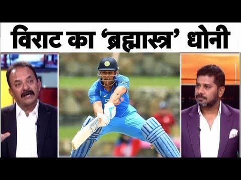 Aaj Tak Show: Madan Lal ने कहा MS Dhoni होंगे विश्व कप में Virat का ब्रह्मास्त्र   Vikrant Gupta