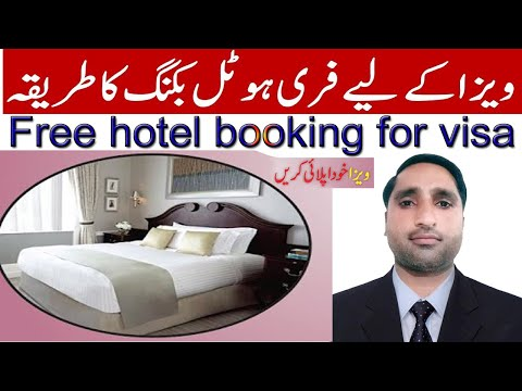 Free hotel booking for visa 2021 | Free Hotel Reservation without credit card | Urdu | Hindi