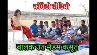 Gambar cover #बालक उत्त मैडम कसूत#हरयाणवी कॉमेडी classes#rock haryana#pooja khatkar