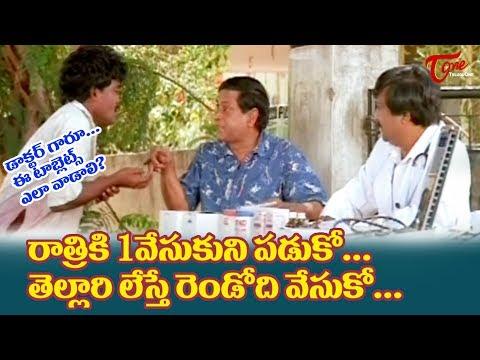 రాత్రికి 1వేసుకుని పడుకో... తెల్లారి లేస్తే రెండోది వేసుకో | Telugu Movie Comedy Scenes | TeluguOne