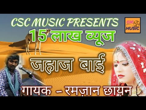 Popular Videos - Jahaj & Folksong