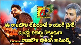 SS Rajamouli Sensational comments On JR NTR Mega Success Of Janatha Garage   JR NTR   Rajamouli  NTR