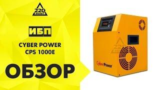 Источник бесперебойного питания CYBER POWER CPS 1000E
