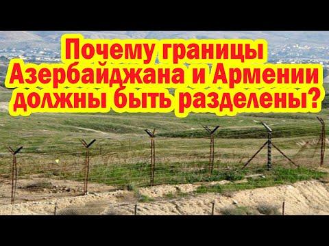 Почему границы Азербайджана и Армении должны быть разделены на основе советской политической карты?