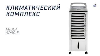 климатический комплекс Midea AD90-E  27.ua