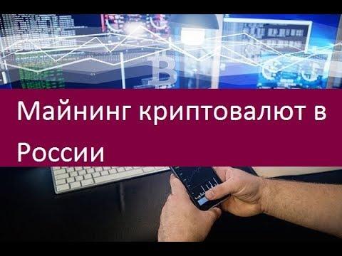 Майнинг криптовалют в России. Экономические и правовые аспекты