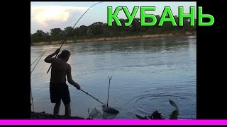 любимая река КУБАНЬ. Июль. Рыбалка. Ловля на донку. fishing(Река Кубань. Июль. Последняя пойманная рыба на видео- это американский сом 1,7кг. Поймал на уклейку.….((Мой..., 2015-01-07T20:09:01.000Z)